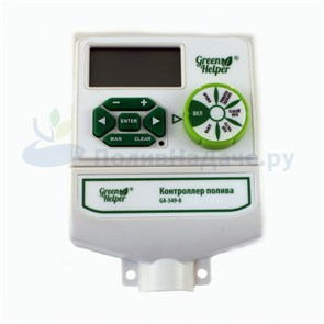 Контроллер полива Green Helper GA-349-8
